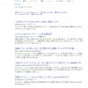 【タイトルのつけ方】ホームページ・ブログ・記事タイトルのSEOのポイントは、この3つ