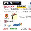 【SEOそもそも論】検索エンジンの歴史から考える、未来のSEO